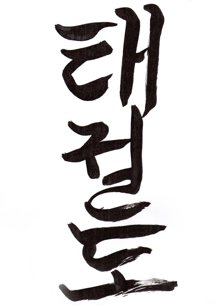 taekwondo_calligraphy